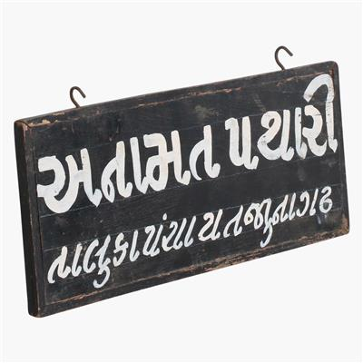 Black signboard small